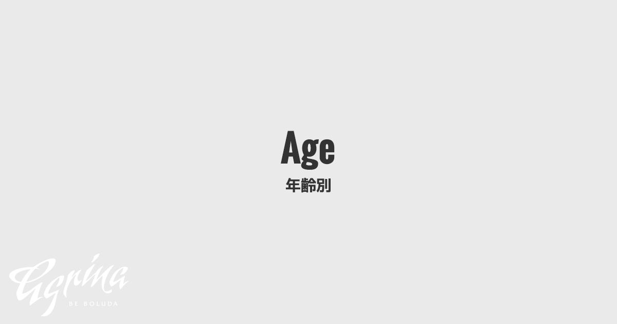年齢別スポーツウェア
