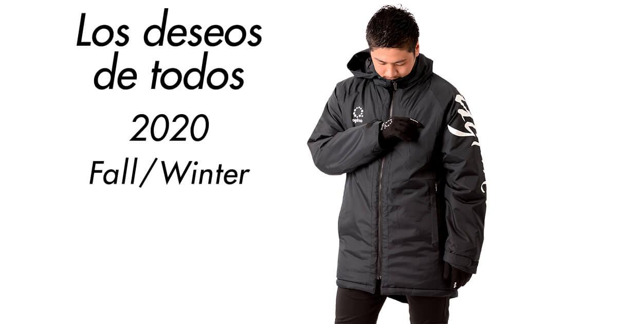 2020秋冬