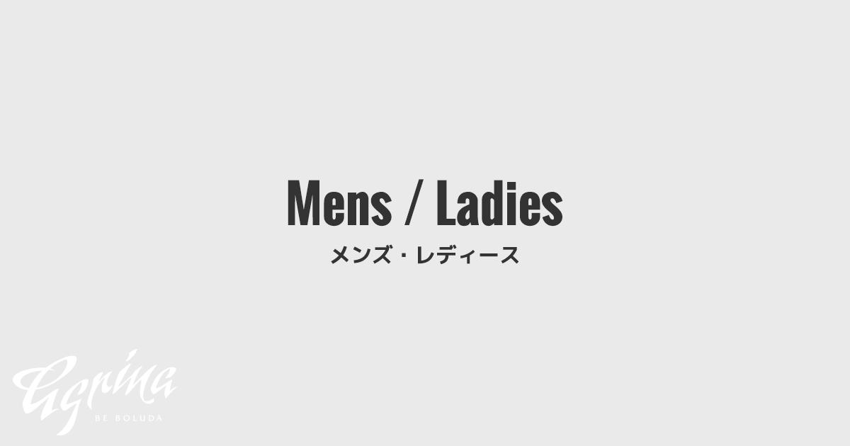 メンズ・レディース