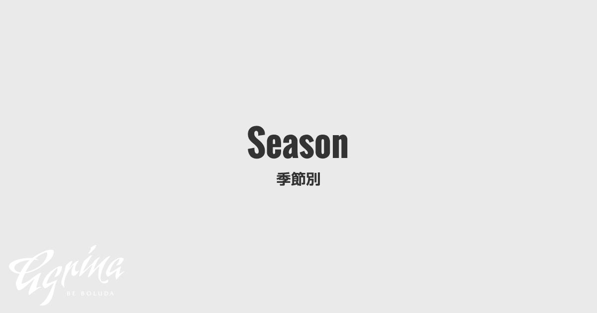 季節別スポーツウェア