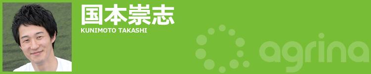 国本崇志 kunimoto takashi
