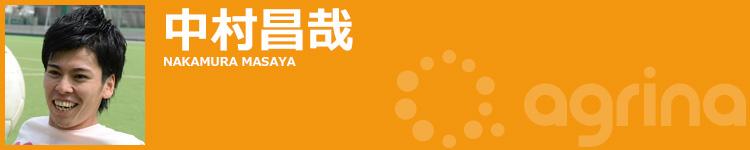 中村昌哉 nakamura masaya